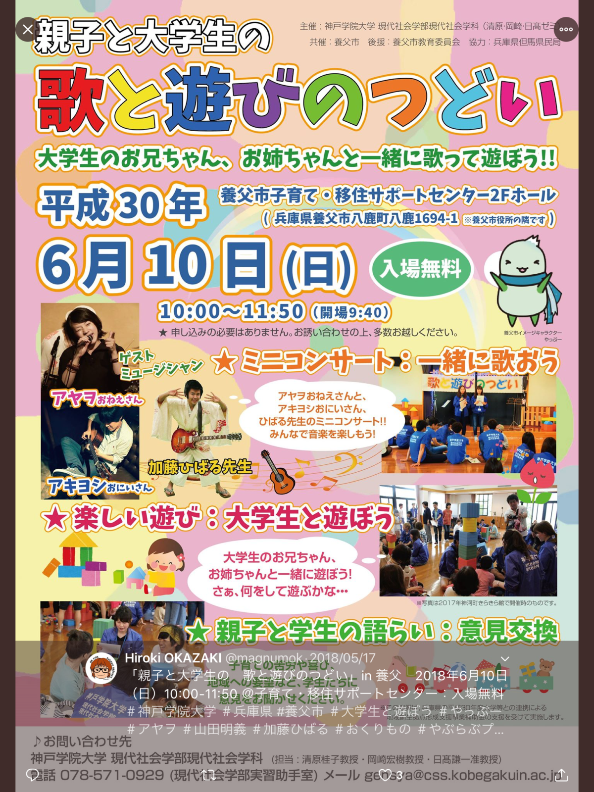 神戸学院の大学生が企画したイベント