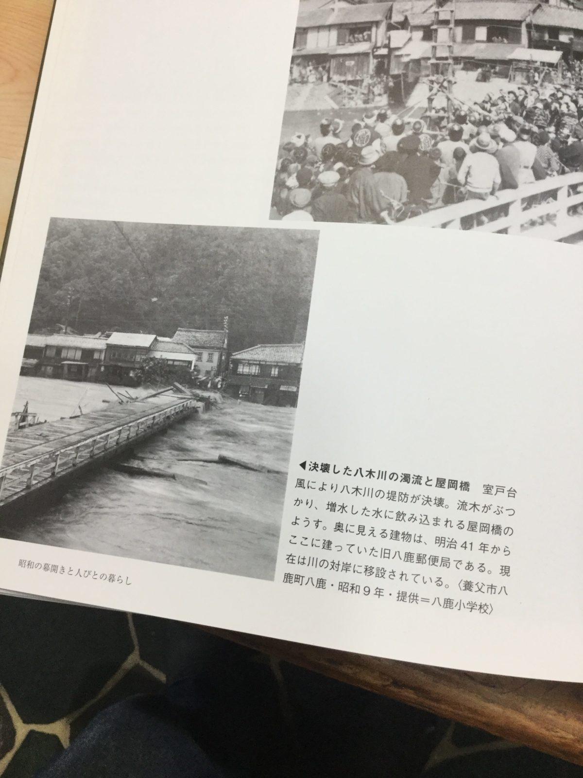 室戸湾台風の時の八鹿大橋