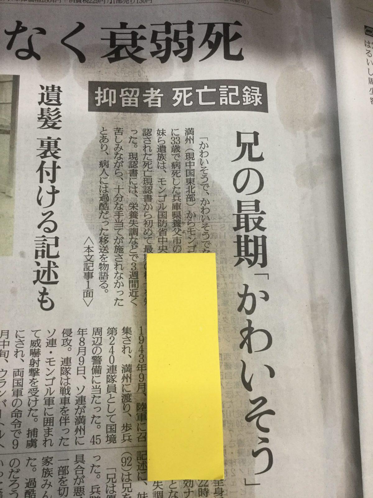 8月3日の読売新聞の社会面の記事