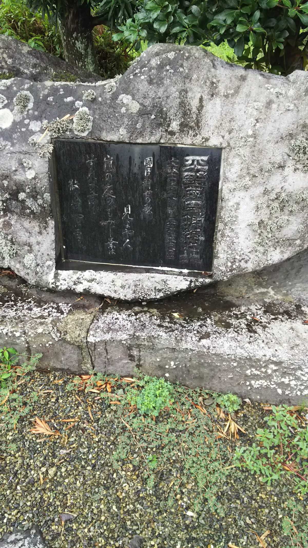 養父郡上網場にある宿屋跡に平野国臣の捕縛地の句碑